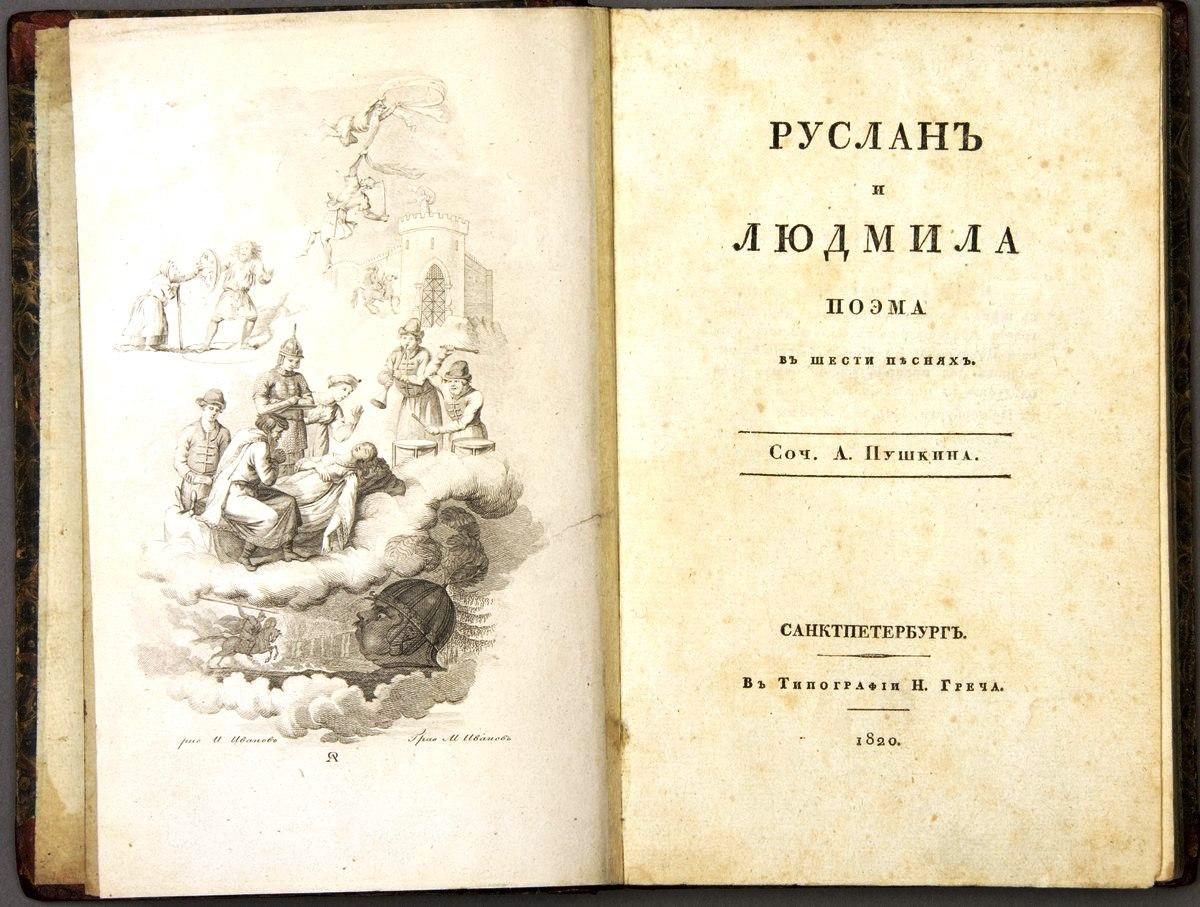 Книги руслан и людмила скачать